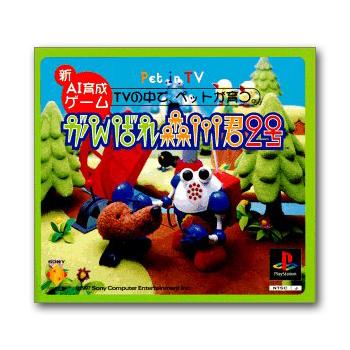 [Used] Playstation 1 Ganbare Morikawakun 2Go Japan 1997