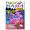 [Used] Osutchi Mesutchi Daihyakka Guide Book Japan