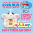 "[NEW] Motchimaruzu ""Soda Blue"" Toysrus limited Sega Toys Japan Squishy x Digital Pet Toy [ NOV 2018 ]"