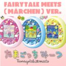 [NEW] Tamagotchi Meets Fairytale ( Märchen ) Meets Ver. Bandai [23 NOV 2018]