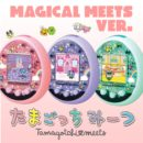 [Pre-Order] [NEW] Tamagotchi Meets Magical Meets Ver. Bandai [23 NOV 2018]