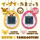 [NEW] Eievui (Eevee) x Tamagotchi Bandai [2019 JAN] Daisuki Eievui Ver.| Colorful Friends Ver.