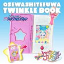 [NEW] Star Twinkle Precure Osewashitefuwa Twinkle Book Bandai Japan [FEB/2019]
