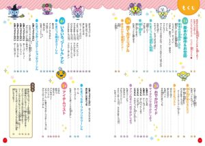 Details about [NEW] Tamagotchi meets Nowtama Osewa Guide -Charaparfait  Books [ 25 APR 2019 ]